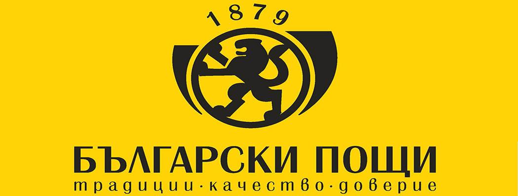 български пощи търсят застрахователи